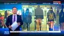 Новости на Россия 24 День в метро без штанов красоту нижнего белья готовы оценить далеко не все