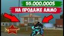 ПОДНЯЛ 55 000 000 МИЛЛИОНОВ РУБЛЕЙ НА ПРОДАЖЕ ОРУЖИЯ АММО RODINA CRMP