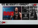 AGT - WWE 2K19ИГРАЕМ В WWE UNIVERSE MODE SmackDown, NXT и 205 Live! Запись от 16.10.18