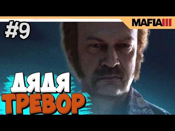 MAFIA 3 Прохождение на русском - ДЯДЯ ТРЕВОР - Часть 9