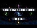Медитативная Музыка Частоты Вознесения 963 Гц Портал в Высшее Измерение Музыка
