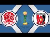 Видад 2:3 Урава | Клубный чемпионат мира ФИФА | 5-е место | Обзор матча