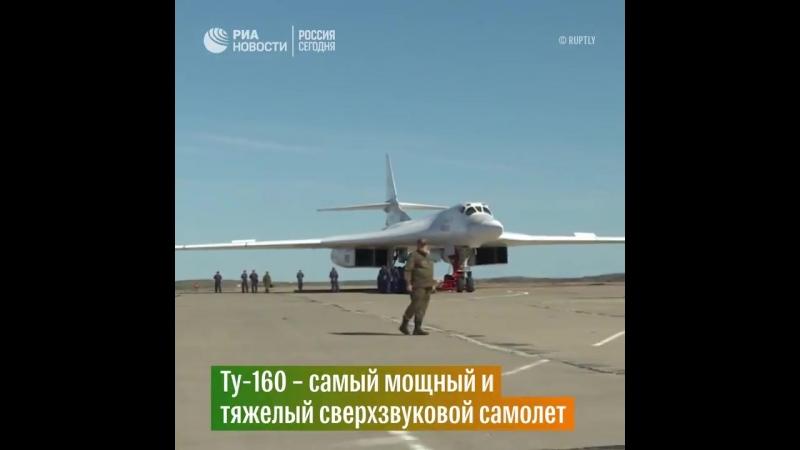 РИА_Видео - Два российских стратегических ракетоносца Ту-160 впервые в истории совершили посадку на аэродроме Анадырь.