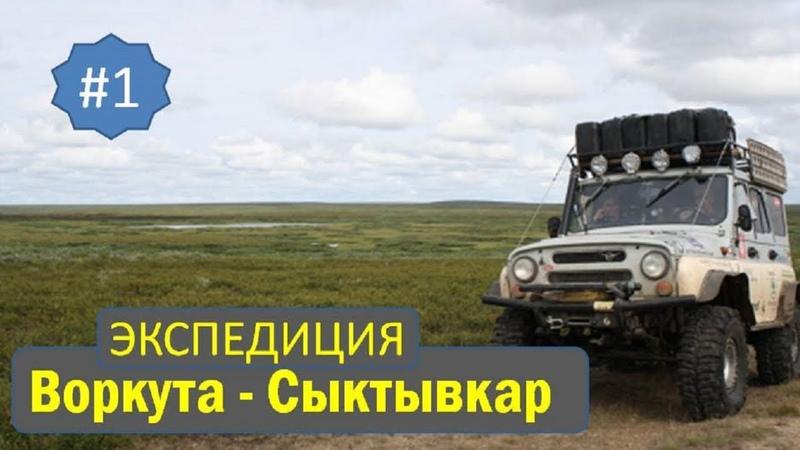 Авто экспедиция Воркута Сыктывкар 2011 год 1