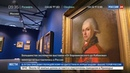 Новости на Россия 24 От Боровиковского до Кабакова выставка из коллекции нью йоркской галереи
