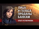 Ольга Четверикова Чипизация на марше Медведев запустил ЕБС