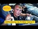 ЖЕСТЬ В хлам обдолбанный водитель Яндекс такси. ОПАСНО ДЛЯ ЖИЗНИ