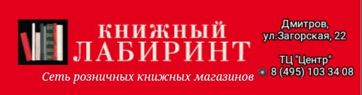 """Магазин сети """"Книжный лабиринт"""" в городе Дмитров"""