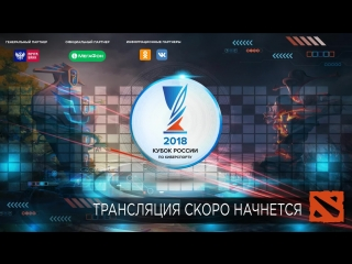 Dota 2 | Кубок России по киберспорту 2018 | Онлайн-отборочные #8
