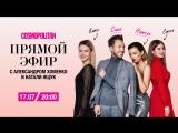 Прямой Эфир с Александром Хоменко и Натали Ящук