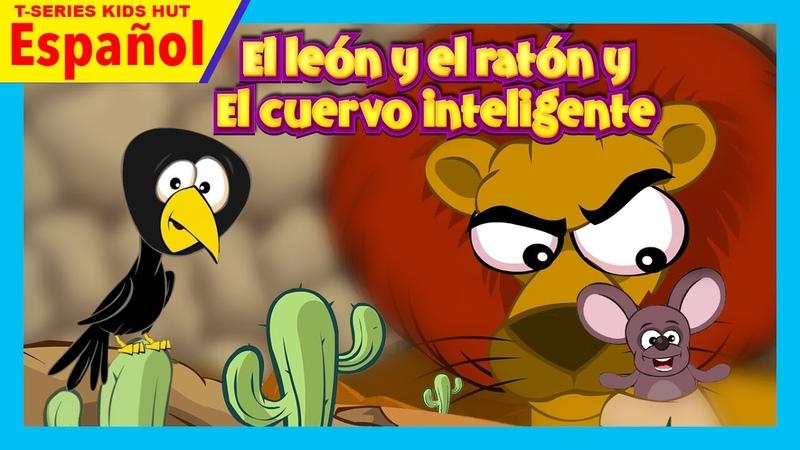 El león y el ratón y El cuervo inteligente - cuentos en espanol || historias para dormir