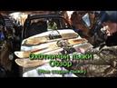 Охотничьи лыжи Обзор (Мои старые лыжи)