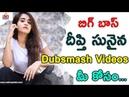 Bigg boss Contestant Deepthi Sunaina all Dubsmash Videos Netivaartalu
