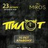 ПИЛОТ | 23.10 | The MODS bar