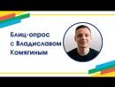 Блиц-опрос с Владиславом Комягиным | День тренингов в Перми