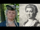 Екатерина Великая. Женская Доля