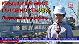 Два шага до старта: автомобильный Крымский мост готов на 98%