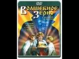 Волшебное зерно 1941 фильм-сказка