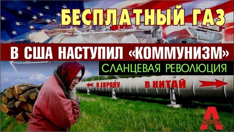 В США наступил коммунизм. За пользование бесплатным газом ещё и доплачивают.