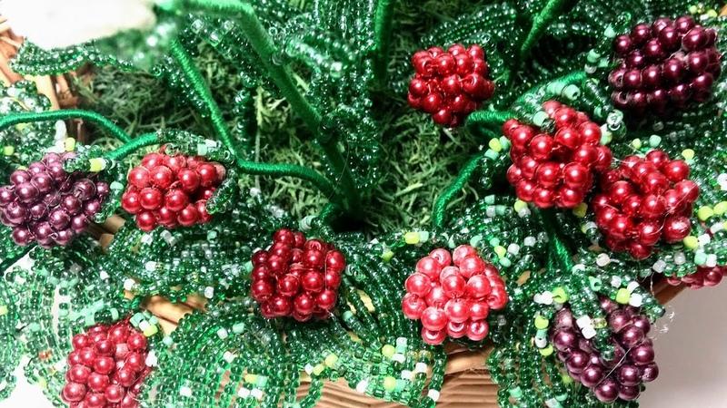 Малинка Мастер класс Часть 3 Ягодка Beaded raspberry tutorial