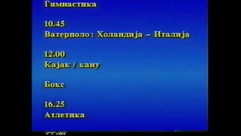Диктор, программа передач и конец эфира (РТС Б1 [Югославия], 01.08.1992)