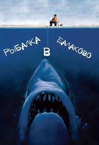 Рыбалка в Саратовской области | РК Балаково