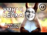Ребенок Индиго - Александр Король / поболтаем 3 серия