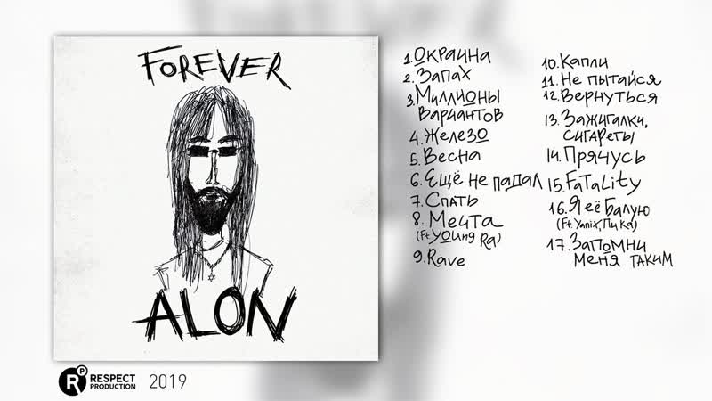 Respectproduct • ALON – Forever (full album / весь альбом) 2019