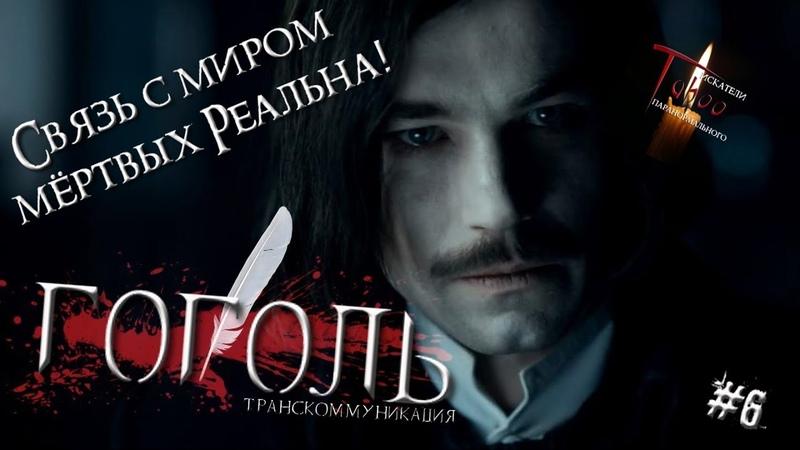Почему Гоголь сжёг второй том Мёртвых душ † Контакт с Тонким миром † Транскоммуникация † TABOO