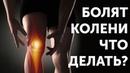Болят колени что делать Центр доктора Бубновского в Челябинске