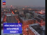 Новосибирск не попал в число российских городов с высоким качеством жизни