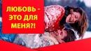 Женская инициация «Любовь - это для меня?!»