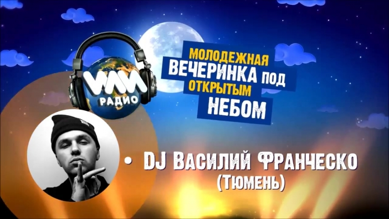 ИЛИ Радио l Hubba (1106)