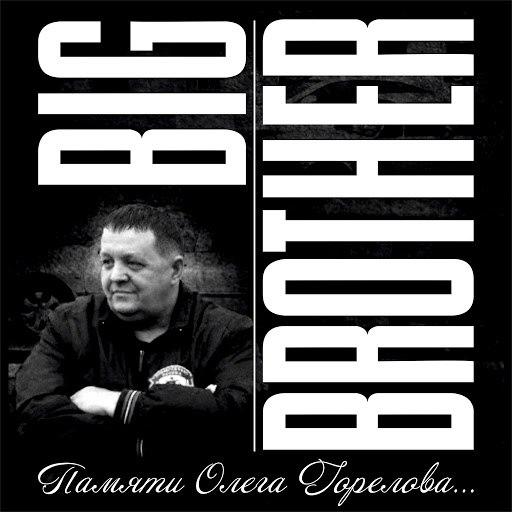 BIG BROTHER альбом Альбом памяти олега горелова