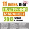 11 липня: Поетичний марафон-2013