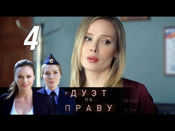 Дуэт по праву 4 серия 2018 Детектив @ Русские сериалы
