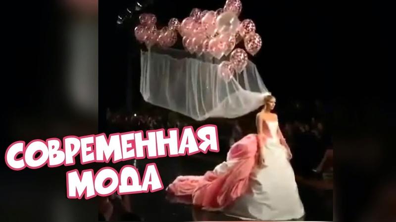 Современная мода Подборка Приколов BugagaTV