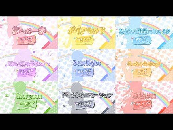 Love Live! [PDP] Nijigasaki H.S. All solo Preview