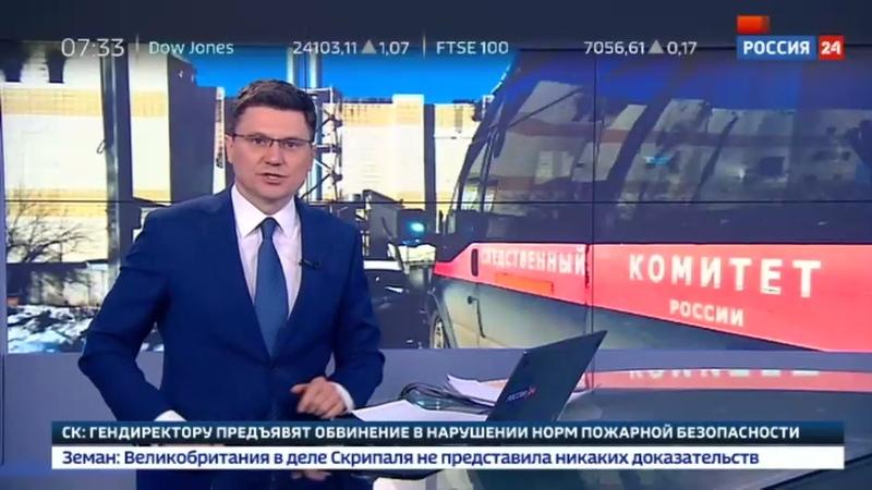 Новости на Россия 24 • В Кемерове задержали гендиректора компании - собственника здания ТЦ Зимняя вишня