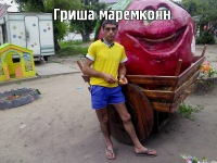 Гриша Маремкоян, 22 марта 1996, Сочи, id137894571