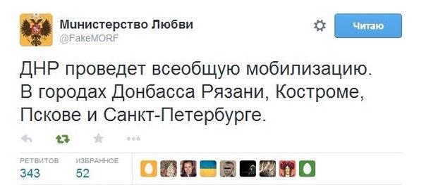 Террористы наращивают ударные группы в районе Донецка: сосредоточено 25 танков, 85 ББМ и более 3 тысяч боевиков, - ИС - Цензор.НЕТ 3651