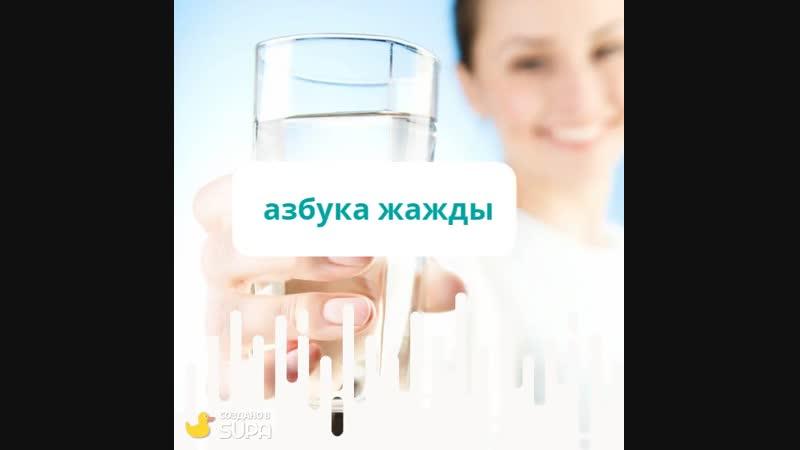 азбука жажды
