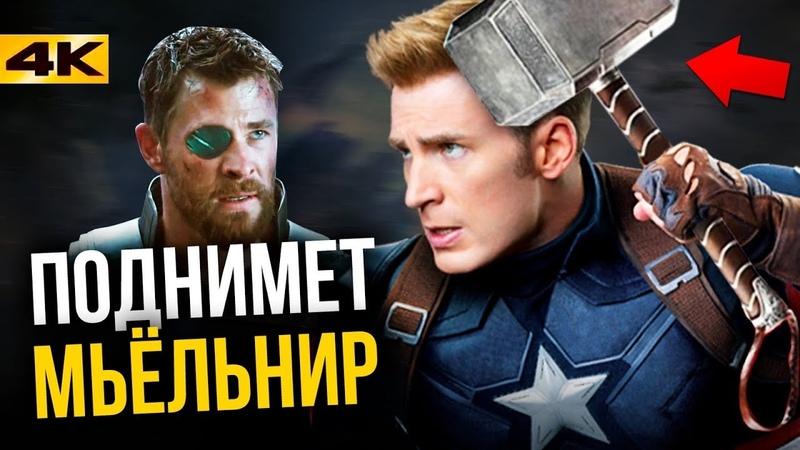 Кэп достоин? Самые безумные пасхалки Marvel!