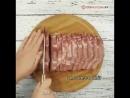 Мясо- Гармошка
