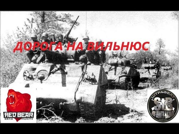Миссия ДОРОГА НА ВИЛЬНЮС 12.06.18 RBC Arma3