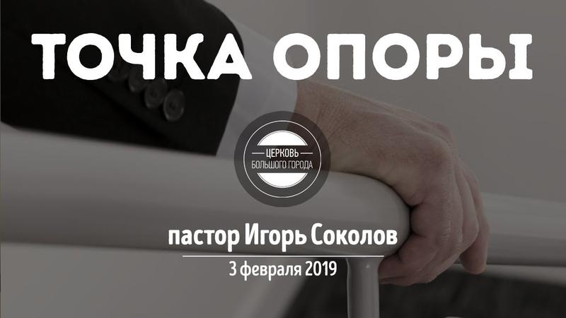 Точка опоры пастор Игорь Соколов 3 февраля 2019