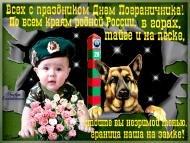 С ДНЁМ ПОГРАНИЧНИКА!!!