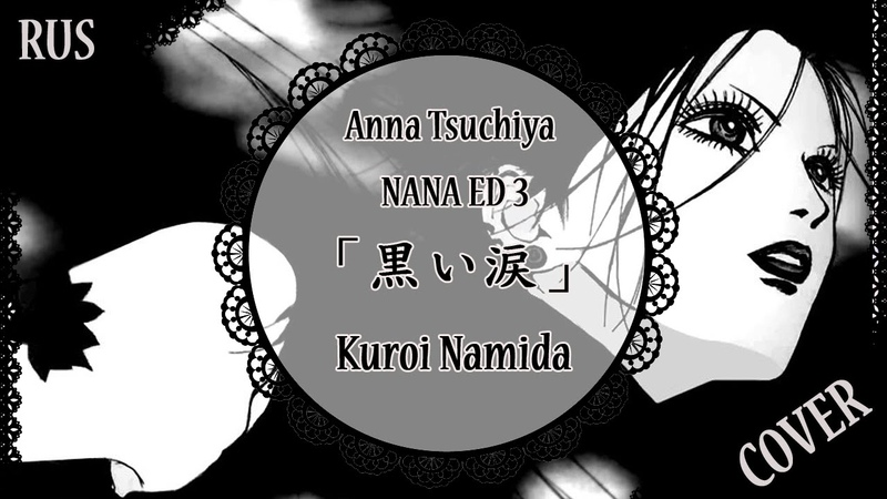 【蓮】「黒い涙」Kuroi Namida (RUS) 【歌ってみた】