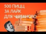 Итоги конкурса 500 пицц в Чертаново