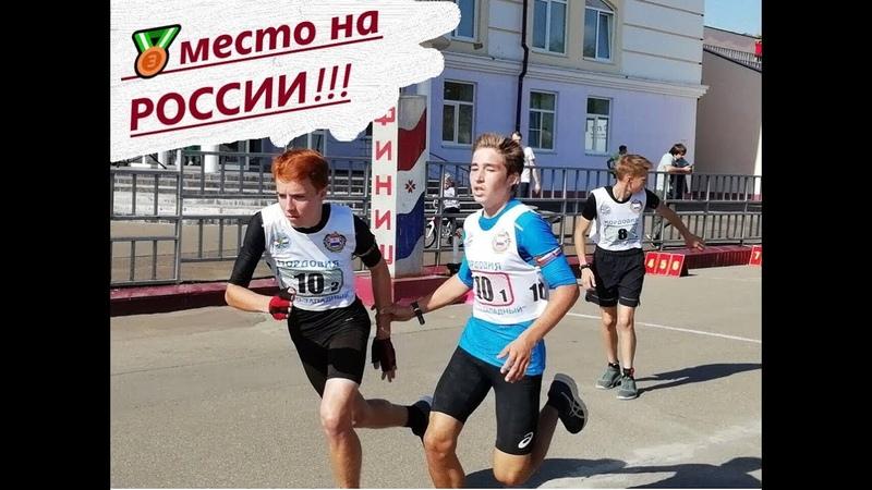 Это история о том, как мы провели летнюю подготовку в Белоруссии, после чего отправились в Саранск и завоевали бронзовую медаль в эстафете!